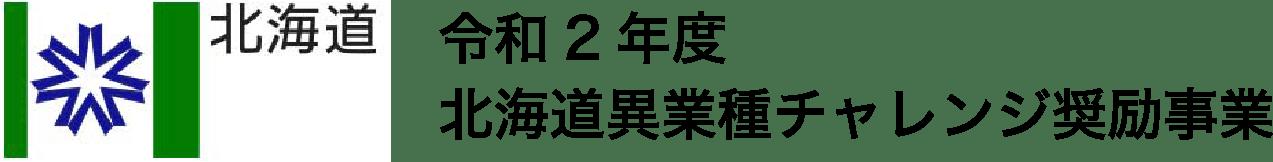 令和2年度北海道異業種チャレンジ奨励事業「今こそジョブチャレ北海道」