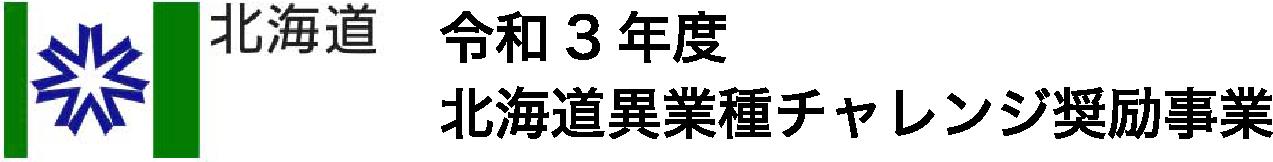 令和3年度北海道異業種チャレンジ奨励事業「今こそジョブチャレ北海道」